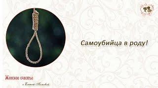 Самоубийца в роду. Елена Попова