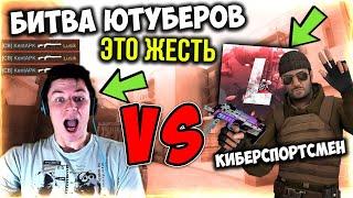 РЕВАНШ! МЕГА БИТВА! KENT vs КИБЕРСПОРТСМЕН ЛЮСИК в Standoff 2 | КТО СИЛЬНЕЕ?
