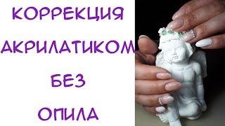 #73 Коррекция акрилатиком без опила  Наращивание ногтей