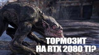 Metro Exodus тормозит на RTX 2080 Ti? | Игровые новости