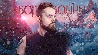 Скандинавская мифология в God Of War