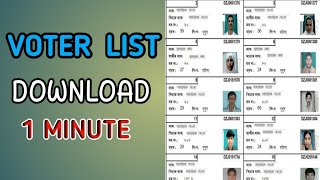 Voter list khese nikale 2020/voter list dawnload new update/voter list 2021  IMAGES, GIF, ANIMATED GIF, WALLPAPER, STICKER FOR WHATSAPP & FACEBOOK
