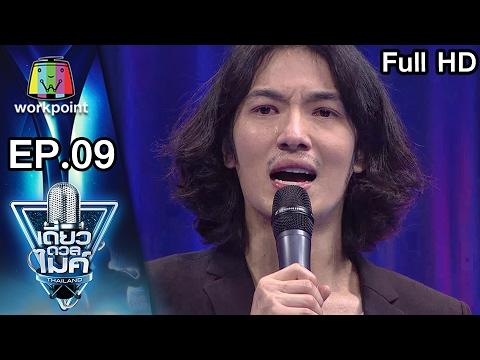 เดี่ยวดวลไมค์ ไทยแลนด์ (รายการเก่า)  | เดี่ยวดวลไมค์ ไทยเเลนด์ EP.09 | 5 ก.พ. 60 Full HD