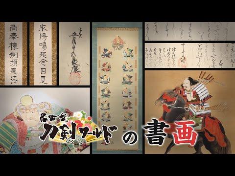 名古屋刀剣ワールドの書画