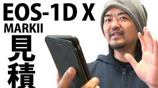 Canon EOS-1D X MarkII 出たー!購入お見積おいくら万円?大三元ズーム、単焦点レンズ、超望遠などコース別に算出!おやつコーナーは節分ならではのお菓子?