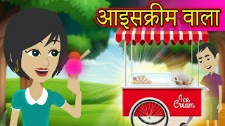 Ice Cream Wale ki Saflata - Cartoon Videos | Fairy Tales | Panchatantra | आइसक्रीम वाले की सफलता