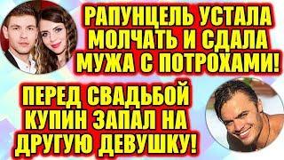 Дом 2 Свежие Новости ♡ 23 июля 2019. Эфир (29.07.2019).