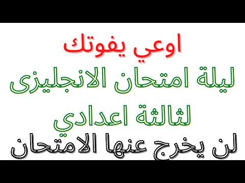 talb online طالب اون لاين ليلة امتحان تالتة اعدادي انجليزي اوعي تفوتك مستر/ محمد الشريف