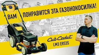 Газонокосилка бензиновая Cub Cadet CC LM3 CR53S