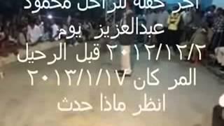 محمود عبدالعزيز _اخر حفلة له / mahmoud abdel aziz تحميل MP3