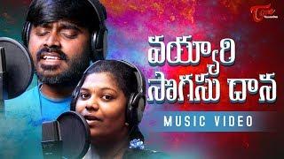 Vayyaari Sogasu Dhaana    Telugu Music Video     Deepu   By Krish    TeluguOne