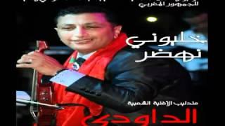 تحميل و استماع Abdellah Daoudi 2011 Khalouni Nahdar MP3