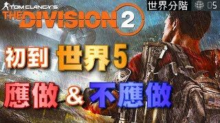【The Division 2】Dos & Donts at WT5 Arrival !!|PS4|XBOX | PC