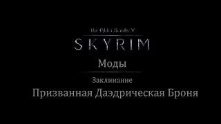 """TES 5: Skyrim #Моды - Заклинание """"Призыв Даэдрической брони"""""""