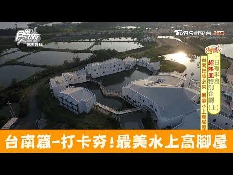 【台南】IG打卡拍照必來!最美水上高腳屋,媲美國外渡假村 台江學園 食尚玩家
