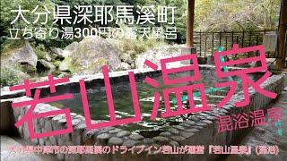 大分県中津市の深耶馬溪のドライブイン若山『若山温泉混浴』は穴場の源泉掛け流しの露天風呂です。