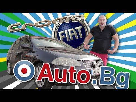 Fiat Croma II - доброто момче в семейството