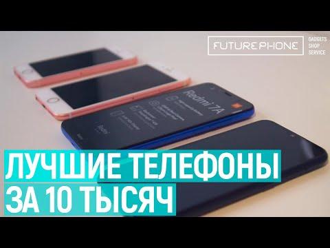 Лучшие телефоны до 10 000 рублей. Какой купить телефон за 10 тысяч? Купить iPhone Пенза