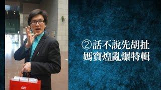 【名嘴真面目大公開-第二號   媽寶煌】