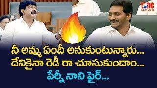 AP I&PR Minister Perni Nani Fires On TDP MLA Anagani Satya Prasad In AP Assembly | NewsOne Telugu