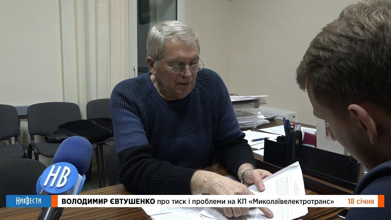 Владимир Евтушенко о давлении и проблемах на КП «Николаевэлектротранс»