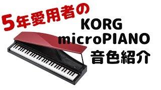 カワイイけど本格的 KORGのmicroPIANO5年愛用者の紹介 | Kholo.pk