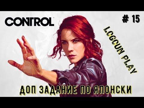Control <Прохождение></noscript># 15: Доп задание — Процесс создание образов доктора Ёсими Токуи»/> </p> <p>CONTROL #21 🎮 PS4 ДОКТОР ЁСИМИ ТОКУИ. Прохождение на русском. Подробнее </p> <p><img src=