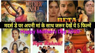 【HINDI】Happy Mothers Day 2020: Watch these 5 movies with your mother on Mother's Day