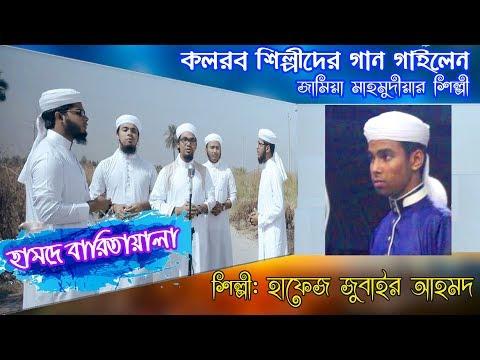 কলরবের সংগীত গাইলেন মাহমুদীয়ার শিল্পী   Bangla Islamic Song 2019   Kalarab Shilpigosthi