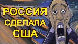 РОССИЯ ОБОШЛА АМЕРИКУ. ПОБЕДА РОССИИ. США СДАЛИ ПОЗИЦИИ. РОССИЯ и США.
