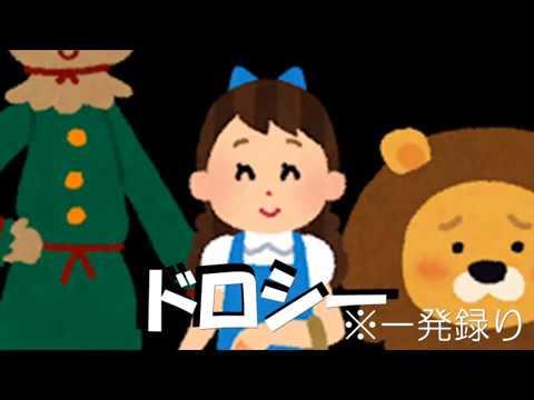 [CM]ぱれけん童話「オズの魔法使い」