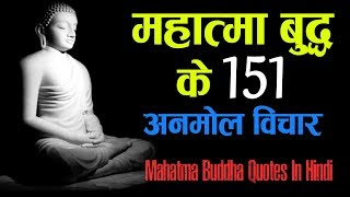 महात्मा बुद्ध के 151 अनमोल विचार | Mahatma Buddha Quotes in Hindi  IMAGES, GIF, ANIMATED GIF, WALLPAPER, STICKER FOR WHATSAPP & FACEBOOK