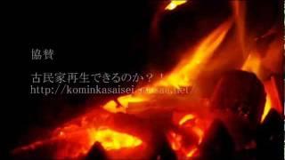 囲炉裏を囲む。ある晩の様子。長野県小谷村古民家ゲストハウス梢乃雪
