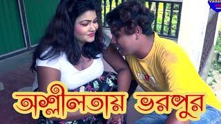 Modern Vadaima   Natok অশ্লীলতায় ভরপুর Badaima Comedy New Video 2018