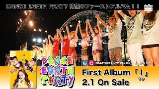 DANCE EARTH PARTY / 1st Album「Ⅰ」〜Teaser〜DANCE EARTH FESTIVAL