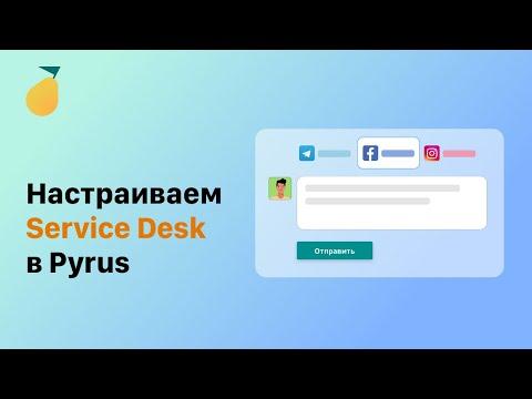 Pyrus Service Desk