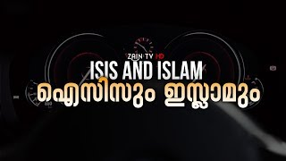 ഐസിസും ഇസ്ലാമും Isis And Islam Best Video Ever In Malayalam Zain Tv Hd