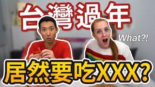 讓美根驚訝的台灣過年送禮習俗!原來過年必吃XXX!【劉沛 VLOG】
