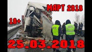 Новая Подборка Аварий и ДТП 18+ Март 2018 || Кучеряво Едем