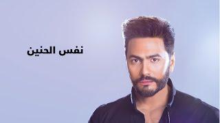 Tamer Hosny ... Nafs El Haneen - With Lyrics | تامر حسني ... نفس الحنين - بالكلمات تحميل MP3