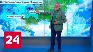 """""""Погода 24"""": ливни и грозы собьют жару в Европейской России - Россия 24"""