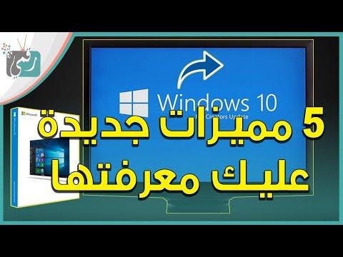 العرب اليوم - بالفيديو: تعرف على تحديث ويندوز 10