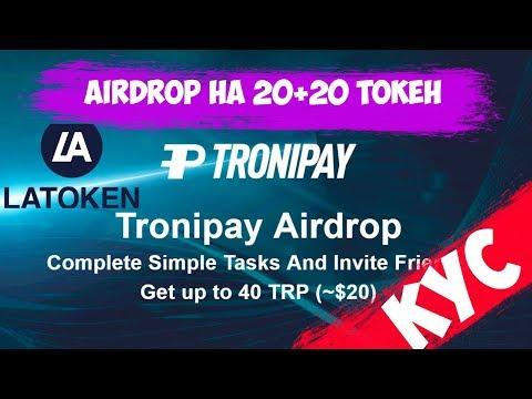 📢🔥✅НОВЫЙ AIRDROP ОТ БИРЖИ LATOKEN НА 20$😎 [KYC][tronipay]