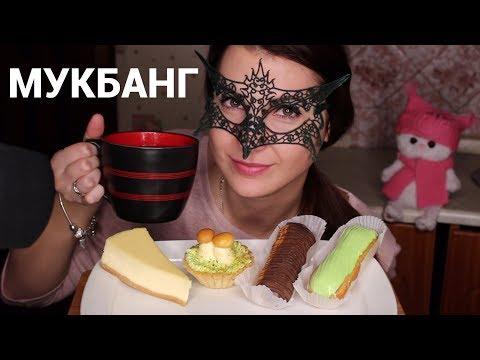 МУКБАНГ Чаепитие с пирожными *ОТВЕЧАЮ НА ВОПРОСЫ ПОДПИСЧИКОВ*/Mukbang Tea & CAKES *EATING SOUNDS*