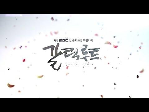 Download 대전MBC 창사 51주년 특별기획 갈릭루트 1부 HD Video