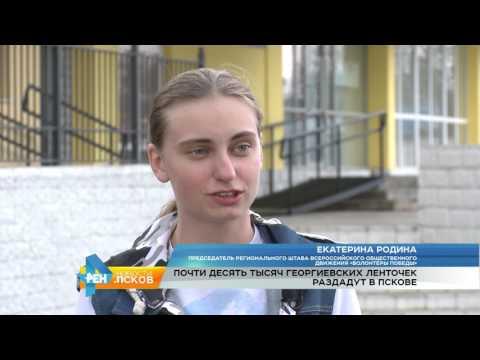 Новости Псков 24.04.2017 # Акция Георгиевская ленточка