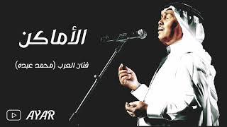 محمد عبده - الأماكن تحميل MP3
