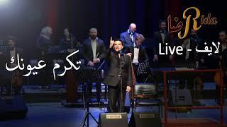 تحميل و استماع رضا - تكرم عيونك ( لايف   Rida - Tekram Oyounak ( Live MP3