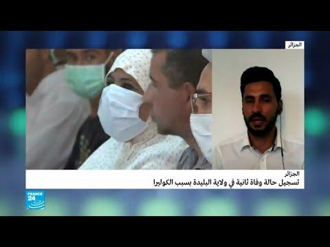 العرب اليوم - شاهد: وفاة حالة ثانية جراء الكوليرا في الجزائر واتساع نطاق المرض