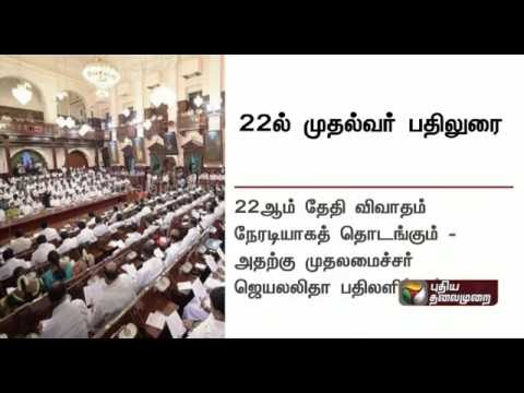 Tamilnadu-Assembly-2016-There-shall-be-no-question-hour-on-22nd-said-the-speaker